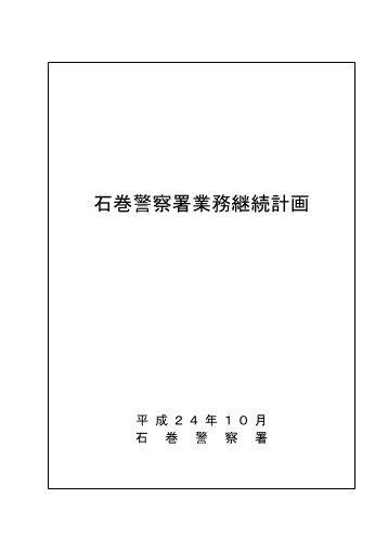 石巻警察署業務継続計画本文はこちら(PDF文書) - 宮城県警察