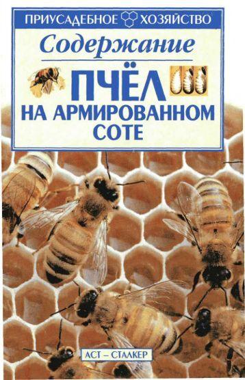 Содержание пчёл на армированном соте. А.В. Наливайко. 2005.pdf