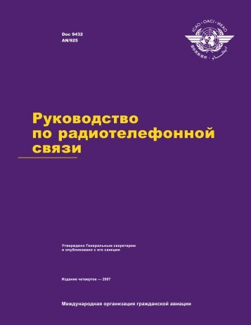 doc 9432 Руководство по радиотелефонной связи - Aviation Club