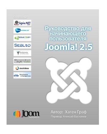 Руководство для начинающего пользователя Joomla! 2.5 - Cocoate