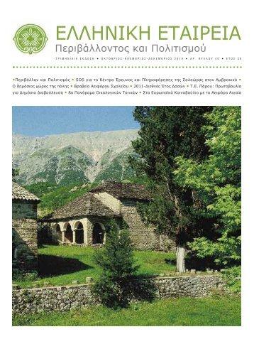 νοεμβριος-δεκεμβριος 2010- αρ. φυλλου 40 - Ελληνική Εταιρεία