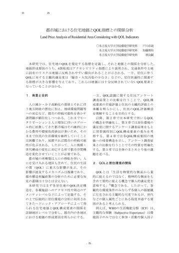 都市域における住宅地価とQOL指標との関係分析 - 名古屋大学
