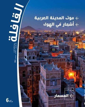 موت المدينة العربية أشجار في الهواء - Saudi Aramco