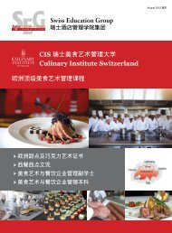 CIS 瑞士美食藝術管理大學Culinary Institute Switzerland