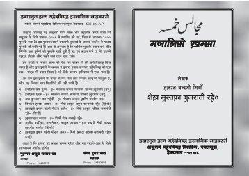Majalis-e-Khamsa (Hindi) - Khalifatullah Mehdi