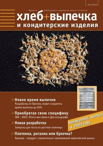 iba 2003 - хлеб+выпечка
