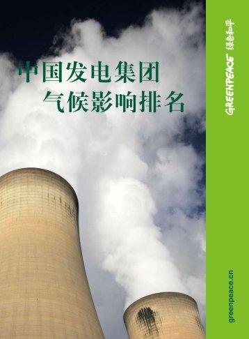 中国发电集团气候影响排名 - Greenpeace