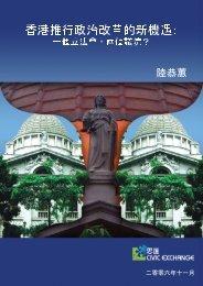 香港推行政治改革的新機遇:一個立法會,兩個議院? - Civic Exchange