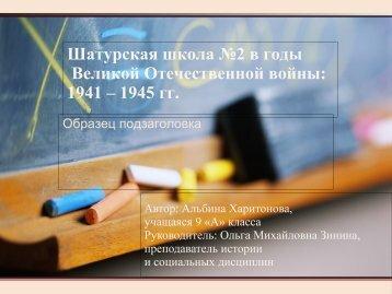 Шатурская школа №2 в годы Великой Отечественной войны ...