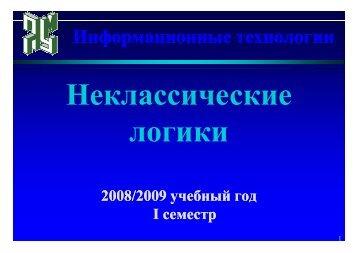 Презентация курса - Факультет прикладной математики