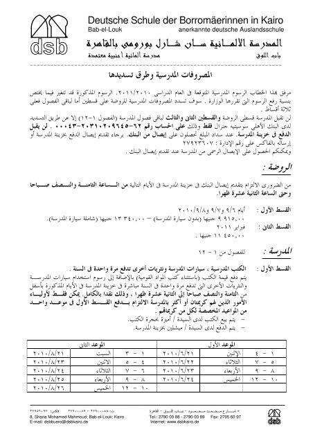 Mitteilungen der Verwaltungsleitung 10_11 ar - DSB | Kairo