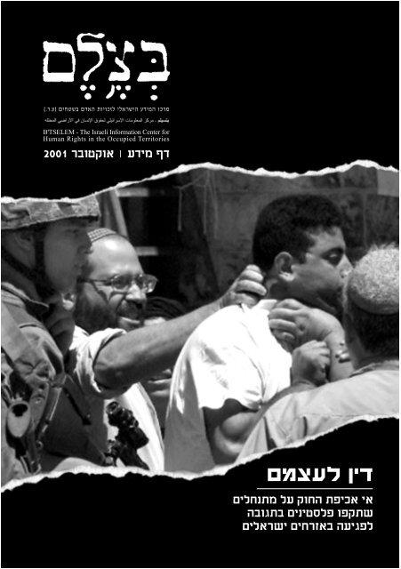 B'Tselem - Free Rein: Vigilante Settlers and Israel's Non ...