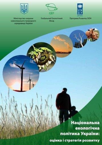 Національна екологічна політика України: оцінка і стратегія