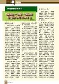 鮑思高家庭通訊 - 鮑思高慈幼會聖母進教之佑中華會省 - Page 4