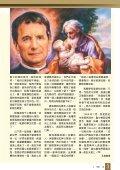 鮑思高家庭通訊 - 鮑思高慈幼會聖母進教之佑中華會省 - Page 5