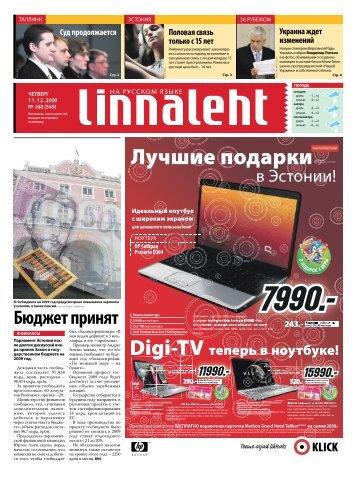 Бюджет принят - Linnaleht