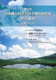 日本婦人科がん分子標的研究会 学術集会