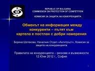 република българия комисия за защита на конкуренцията