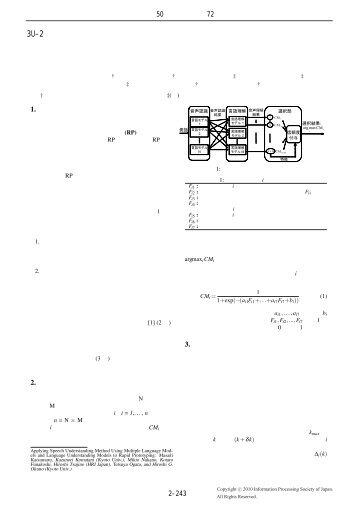 複数の言語モデルと言語理解モデルによる音声理解手法の ... - 奥乃研究室