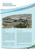 機場安全標準 - 民航處 - Page 3