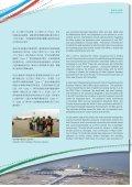 機場安全標準 - 民航處 - Page 4