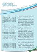 機場安全標準 - 民航處 - Page 5
