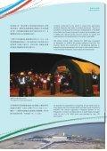 機場安全標準 - 民航處 - Page 6
