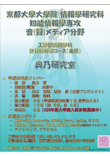 2014年度入試では学外からの配属が大部分でした - 奥乃研究室 - 京都 ...