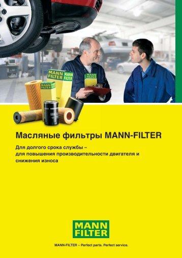 Масляные фильтры MANN-FILTER