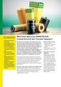 Масляные фильтры MANN-FILTER - Page 2