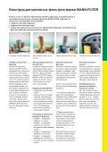Масляные фильтры MANN-FILTER - Page 3