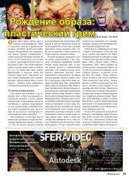 Рождение образа: пластический грим - MediaVision Mag