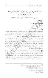 دریافت متن - Shahid Beheshti Faculties and PhD students