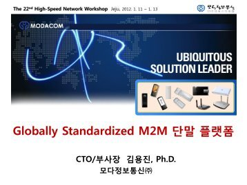 Globally Standardized M2M 단말 플랫폼