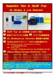 Sapphire Tips in Refill Tray - グライナー・ジャパン