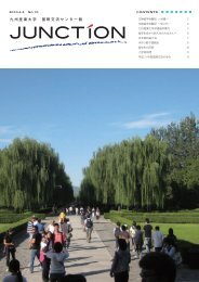 国際交流情報誌 「Junction」 No.10(約2.0MB) - 九州産業大学