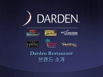 Darden Restaurant 브랜드 소개