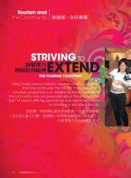 旅遊業- 全民事業 - Discover Hong Kong
