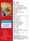 鮑思高家庭通訊 - 鮑思高慈幼會聖母進教之佑中華會省 - Page 2