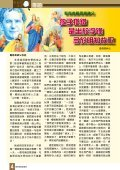 鮑思高家庭通訊 - 鮑思高慈幼會聖母進教之佑中華會省 - Page 6