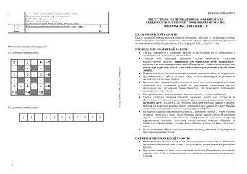 + 5 + 3 = 8 - Riiklik Eksami ja Kvalifikatsioonikeskus