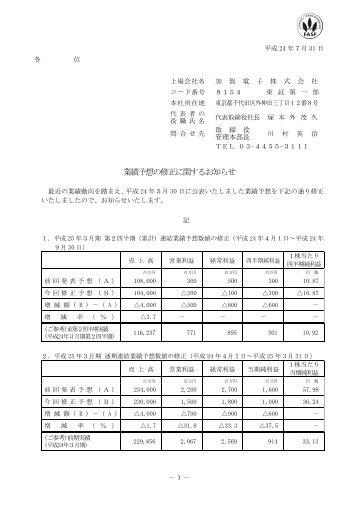 【加賀電子】 業績予想の修正に関するお知らせ