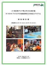 21世紀東アジア青少年大交流計画 実 施 報 告 書 - JICE 一般財団法人 ...