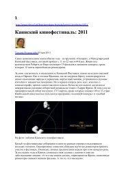 Каннский кинофестиваль: 2011 - Tatiana Rosenstein