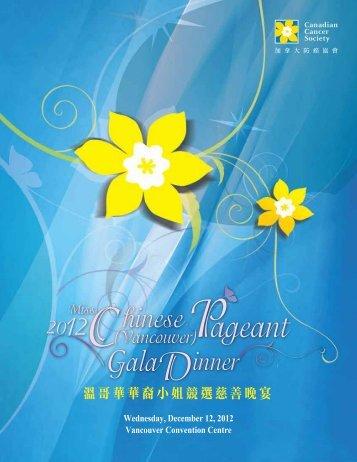 溫哥華華裔小姐競選慈善晚宴 - 加拿大防癌協會