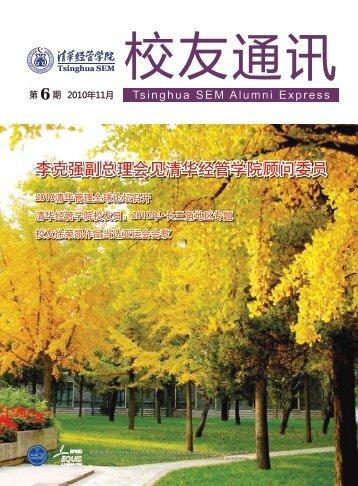 2010年11月《清华经管学院校友通讯》 - 清华大学