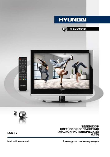 H-LCD1910.pdf (315.4 кб) - Hyundai Electronics