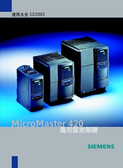 西门子420通用型变频器