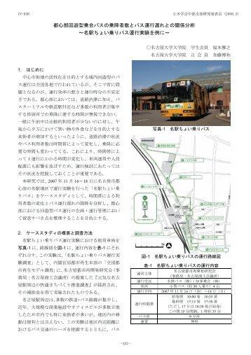 都心部回遊型乗合バスの乗降者数とバス運行遅れとの ... - 名古屋大学