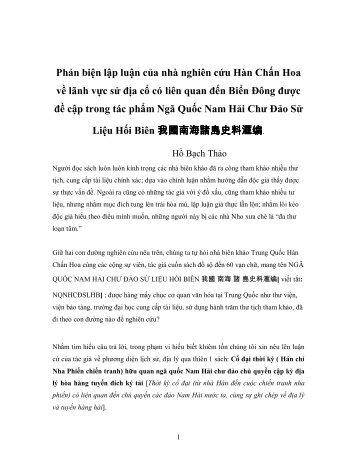Phản biện Ngã quốc Nam Hải chư đảo hối biên của Hàn Chấn Hoa